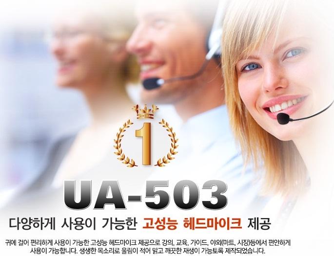 thiet_bi_tro_giang_UniAmp_ua_503
